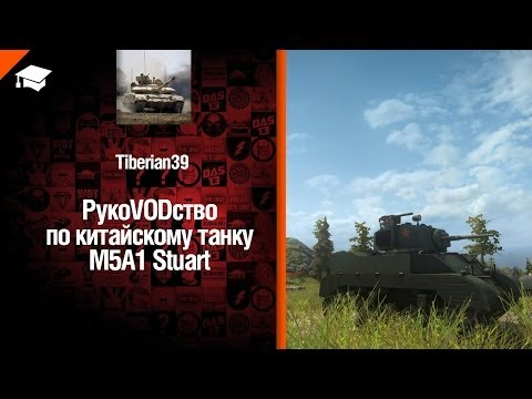 Легкий танк M5A1 Stuart рукоVODство от Tiberian39 [World of Tanks]