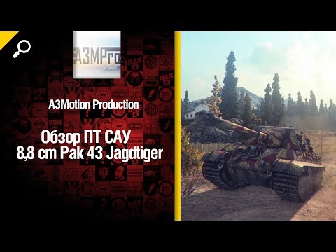 ПТ САУ 8,8 cm Pak 43 Jagdtiger обзор от A3Motion Production [World of Tanks]