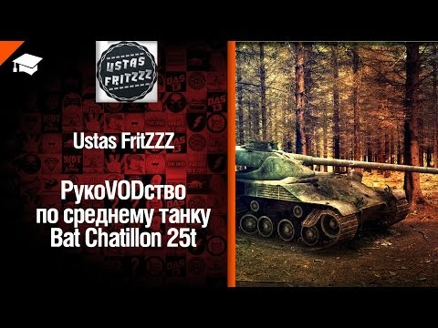 Средний танк Bat Chatillon 25t - рукоVODство от UstasFritZZZ [World of Tanks]