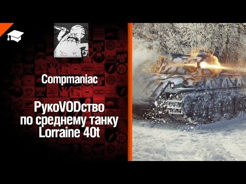Средний танк Lorraine 40t - рукоVODство от Compmaniac [World of Tanks]