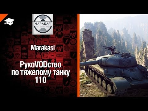 Тяжелый танк 110 - рукоVODство от Marakasi [World of Tanks]