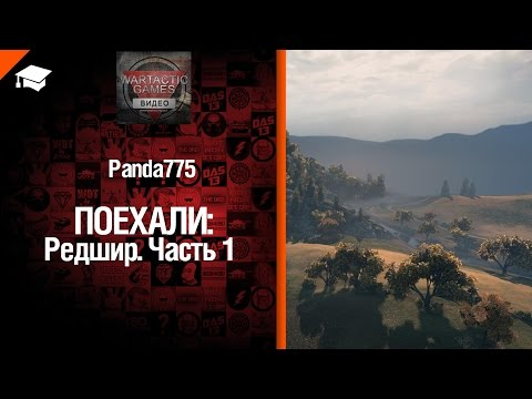 Поехали: Редшир Часть №1 - от Panda775 [World of Tanks]