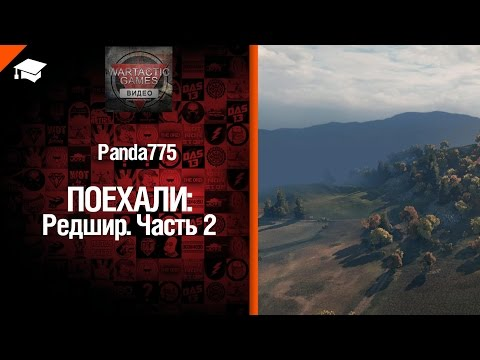 Поехали: Редшир Часть №2 - от Panda775 [World of Tanks]
