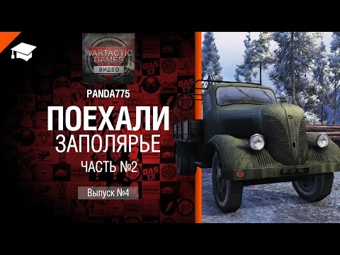 Поехали: Заполярье Часть №2 - от Panda775 [World of Tanks]
