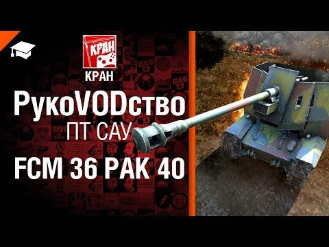 ПТ САУ FCM 36 Pak 40 - РукоVODство от КРАН [World of Tanks]