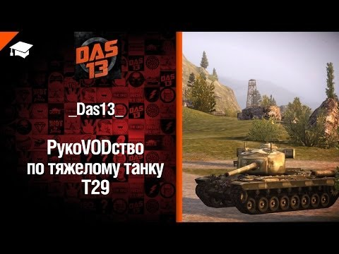 Тяжелый танк T29 - рукоVODство от Das13 [World of Tanks]