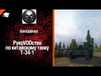 Китайский танк T-34-1 рукоVODство от GrimOptimist [World of Tanks]