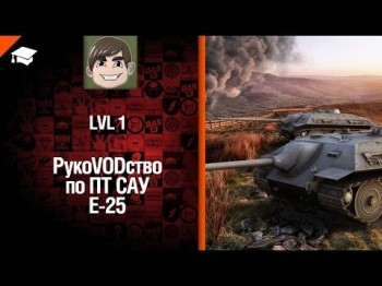ПТ САУ E 25 - рукоVODство от LvL 1 [World of Tanks]