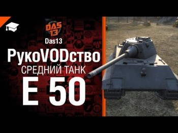 Средний танк E 50 - рукоVODство от Das13 [World of Tanks]