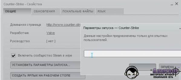 ПАРАМЕТРЫ ЗАПУСКА CS 1 6 STEAM И NON STEAM