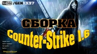 Сборка Counter-Strike 1.6 by GEN