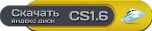 Counter-Strike 1.6 CSL Edition